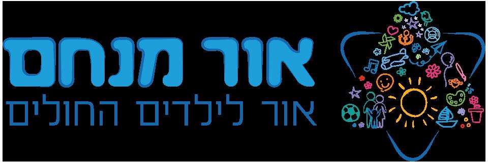 Or Menachem